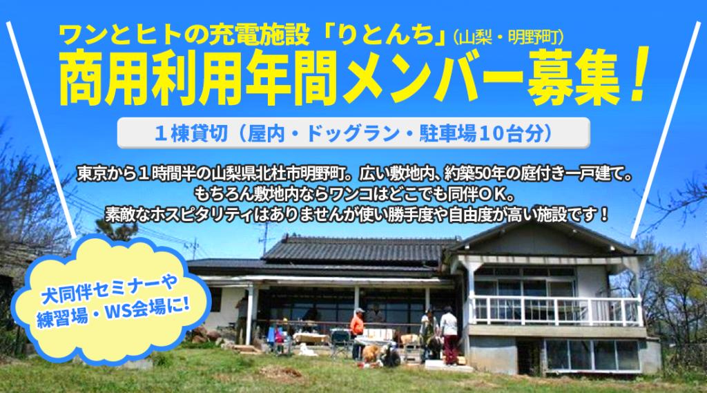 ワンとヒトの充電施設「りとんち」(山梨・明野町)商用利用年間メンバー募集!東京から1時間半の山梨県北杜市明野町。広い敷地内、約築50年の庭付き一戸建て。 もちろん敷地内ならワンコはどこでも同伴OK。 素敵なホスピタリティはありませんが使い勝手度や自由度が高い施設です!